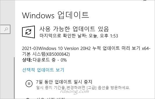 윈도우 10 Version 20H2 누적 업데이트 KB5000842 - 선택적 품질 업데이트 설치