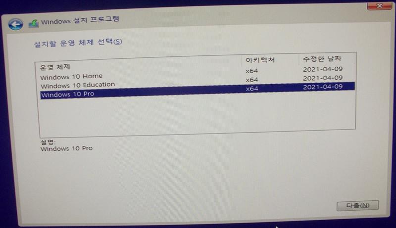 윈도우10 프로 선택