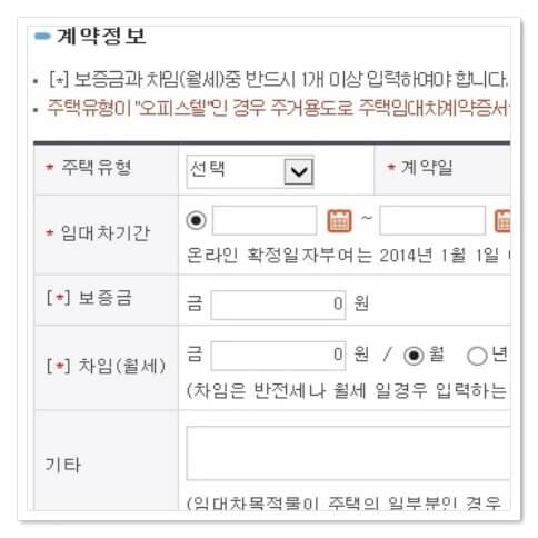 계약서 상의 계약정보