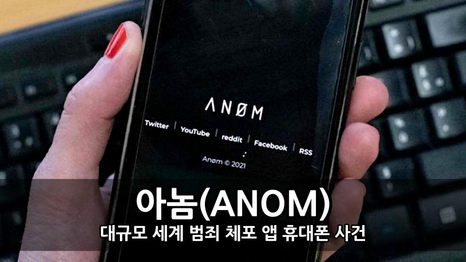 아놈(ANOM) 앱 휴대폰과 트로이 방패 범죄 소탕작전 사건