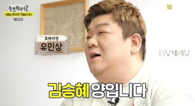 놀면뭐하니 예능 투자자 카놀라 유 김승혜 신규진 하준수 이은지 ...
