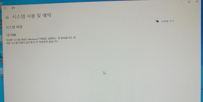 윈도우10 시스템 사용 및 예약에서 예약된 저장소 삭제 확인