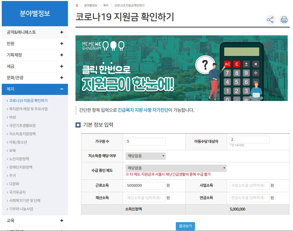 강남구청 코로나19 지원금 확인