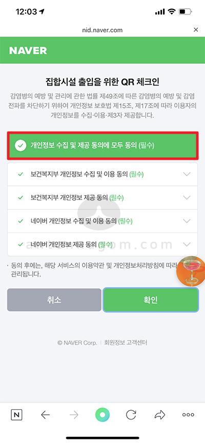 개인정보 수집 버튼