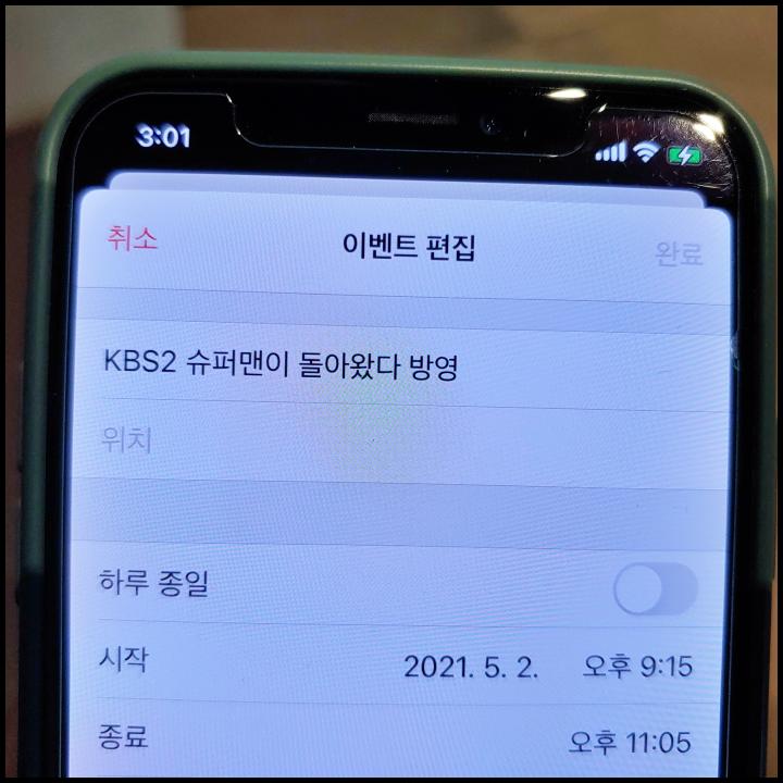 슈돌-5월2일방영