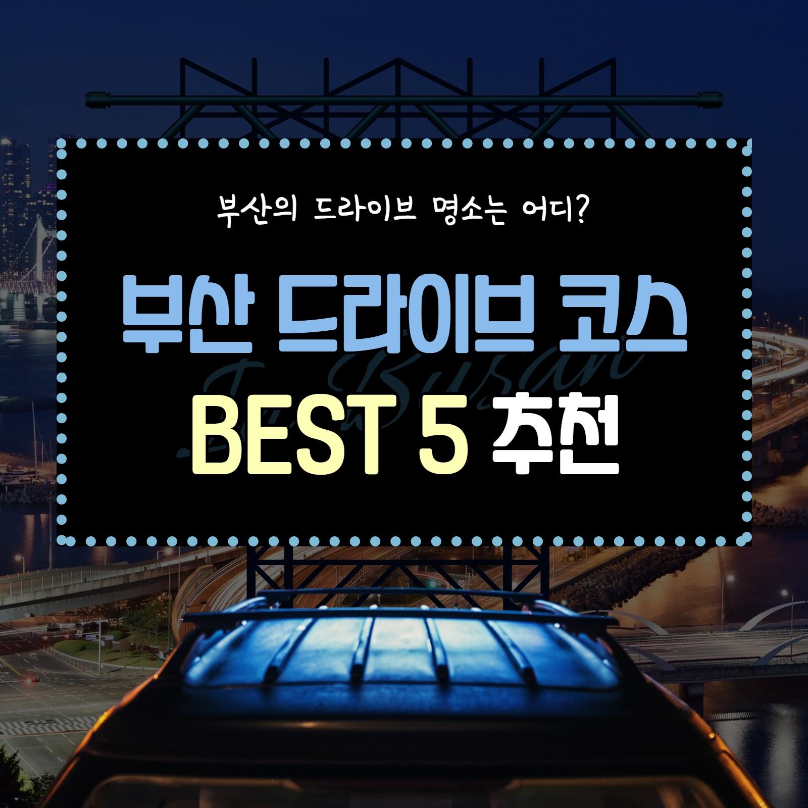 부산 근교 드라이브 코스 BEST 5 추천 (+ 야간 명소)