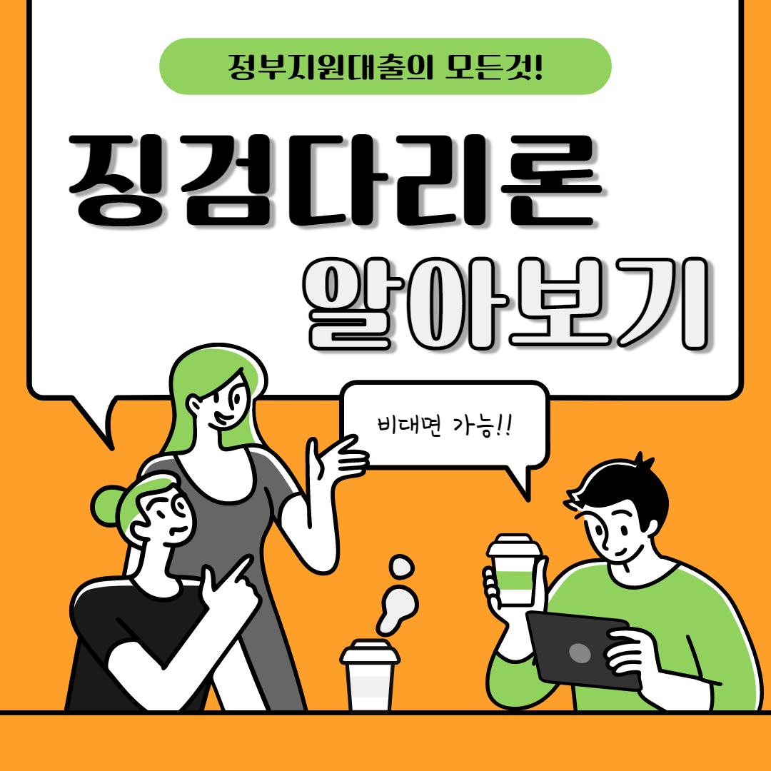 금융감독원 징검다리론