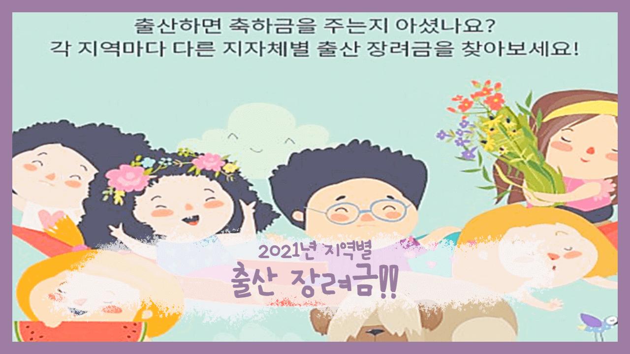 2021지역별 출산장려금