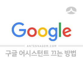 구글 어시스턴트 끄기