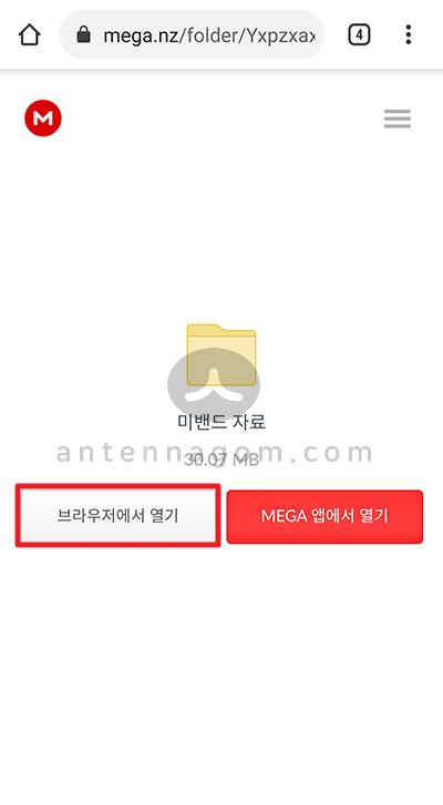 미밴드5 정발판 한글폰트 교체3