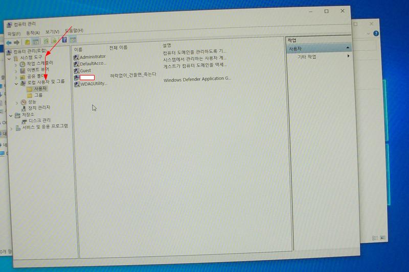 윈도우10 컴퓨터 관리창에서 로컬 사용자 및 그룹 항목