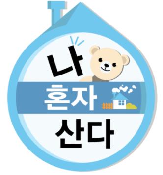 나혼자산다 박은석 양평 전원 주택 집 펜트하우스 가격