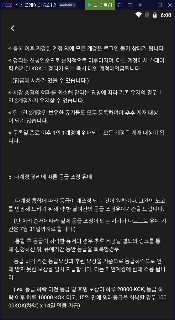 콕플레이(KOK-PLAY) 메뉴얼 5편 – VIP 계정插图4