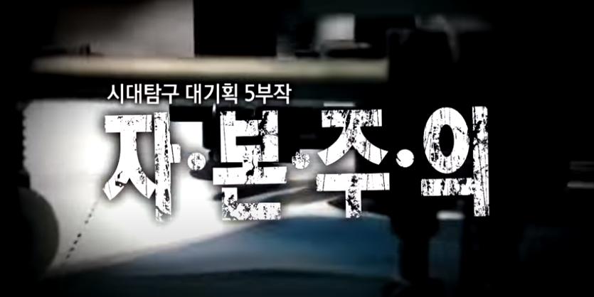 출처 - EBS 자본주의 영상 캡쳐