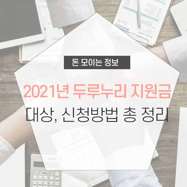 두루누리 지원금 신청방법 및 대상 소개
