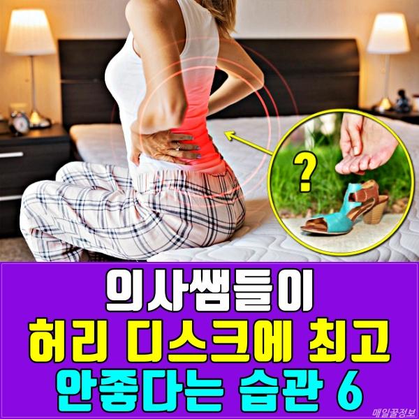 허리디스크 안좋은 운동, 척추관협착증, 척추전방전위증 치료법, 습관