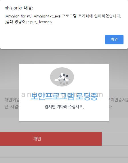 put_LicenseN 에러 메세지