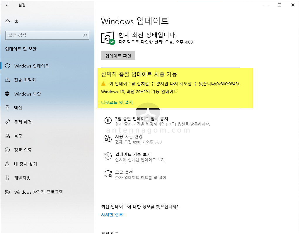 윈도우10 20h2 업데이트 복구 메세지
