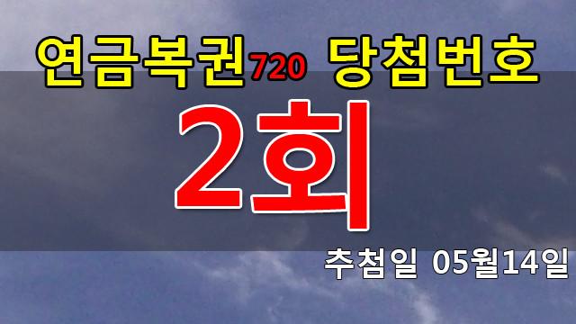 연금복권2회당첨번호 안내