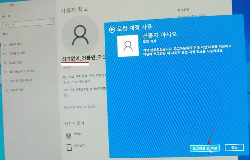 윈도우10 로컬 계정 사용 완료