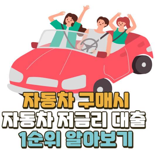 자동차대출