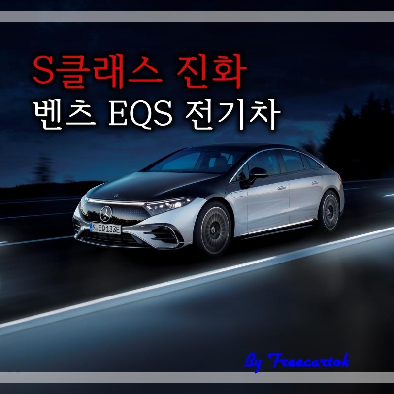 벤츠 전기차 eqs 가격 제원 특징 출시는?
