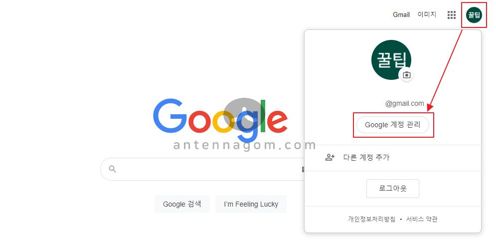 구글 아이디 삭제하는 방법 2
