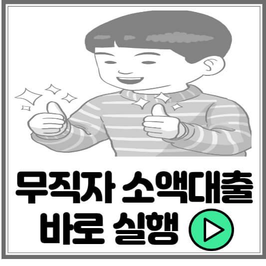 무직자 소액대출