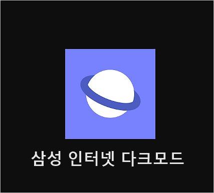 삼성 인터넷 다크모드 야간모드 사용법1