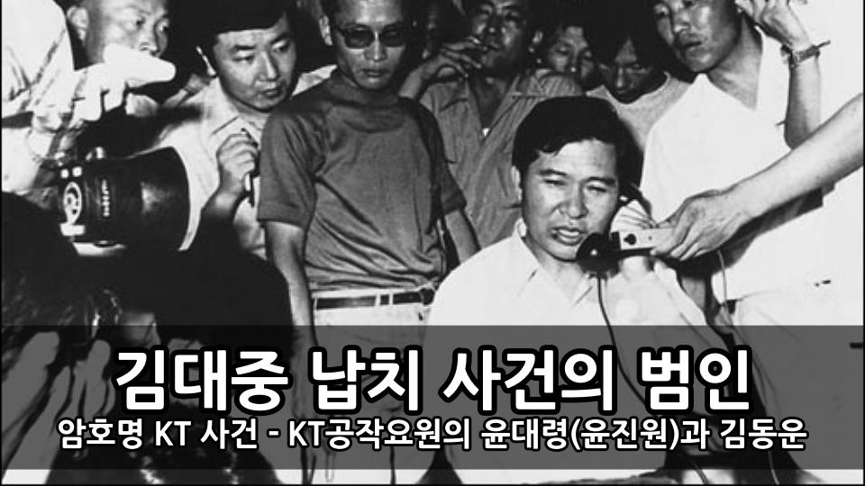 암호명 KT(김대중 납치) 사건의 범인 - KT공작요원의 윤대령(윤진원)과 김동운
