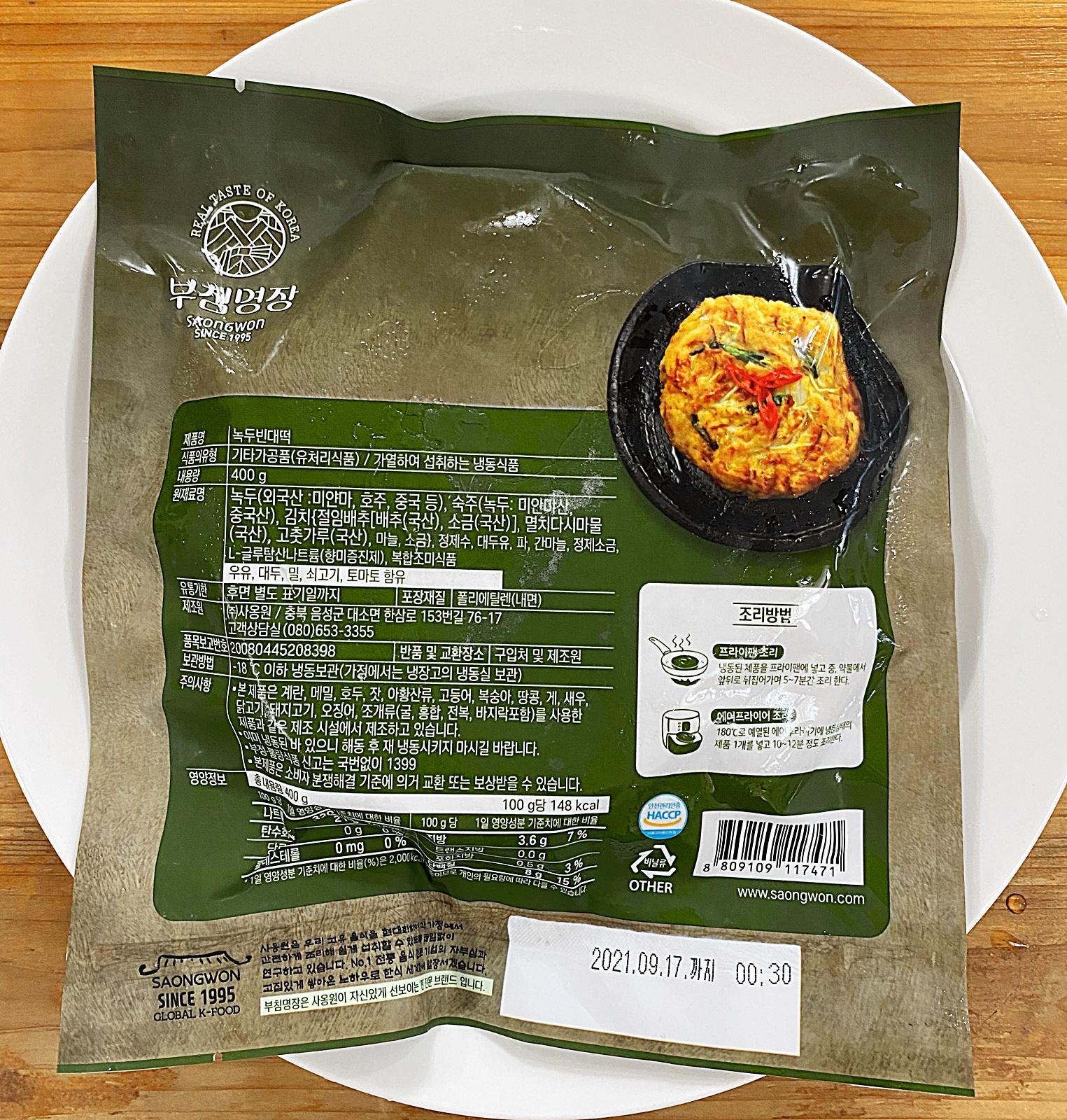 사옹원 녹두빈대떡 포장 2
