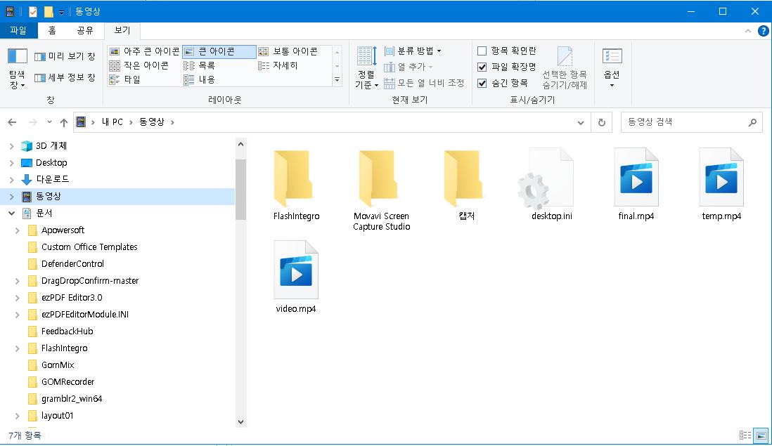 윈도우10 파일탐색기 파일 아이콘 썸네일이 안 나올때 조치방법