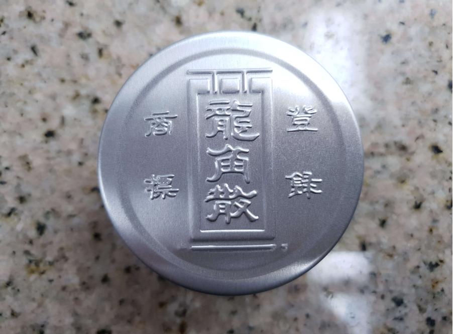 용각산-내부-껍데기-사진