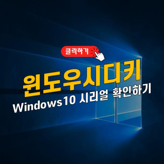 윈도우10_시디키_제품키_확인_변경_썸네일