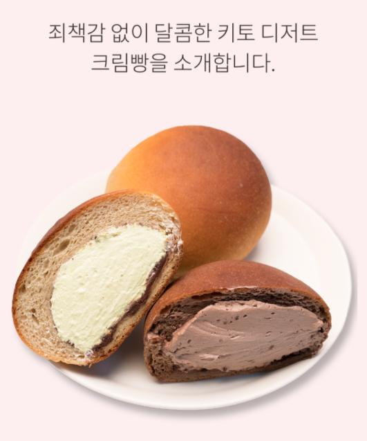 그림의빵 죄책감 없이 달콤한 키토 가나슈 초코, 우유 크림빵