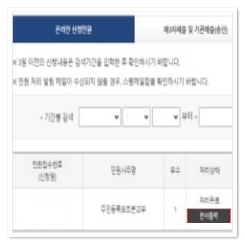 주민등록초본 PDF 발급