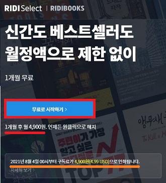 리디셀렉트-1개월-무료-신청-2