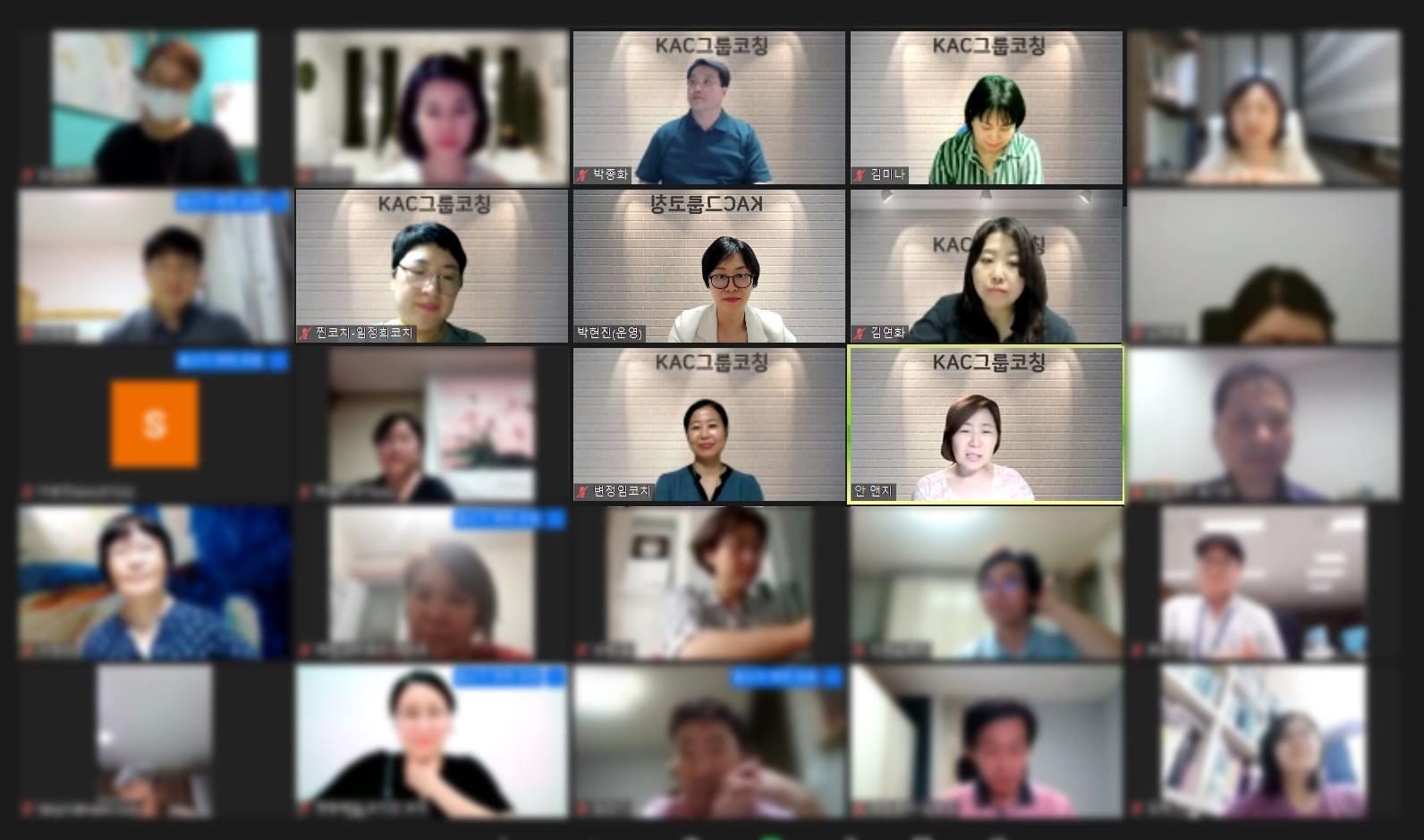 한국코치협회 신규 KAC를 위한 그룹코칭