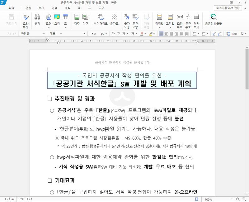 한글 문서 편집
