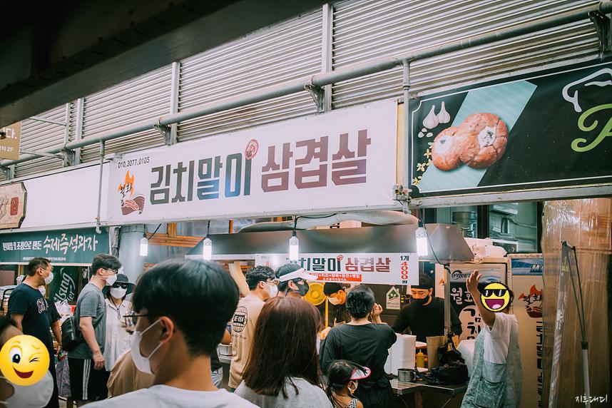 김치말이 삼결살
