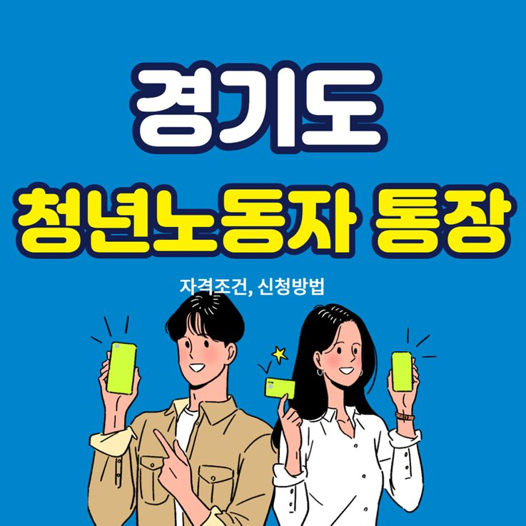경기도 청년 노동자 통장
