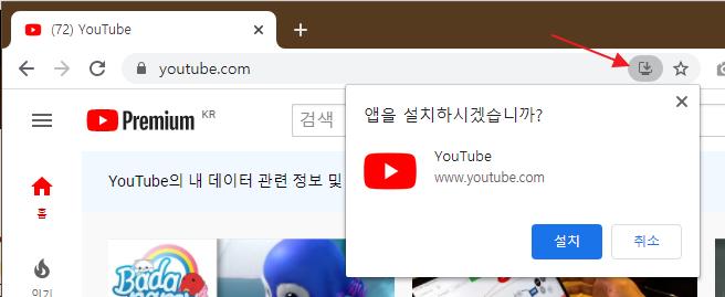 유튜브 앱 설치 화면