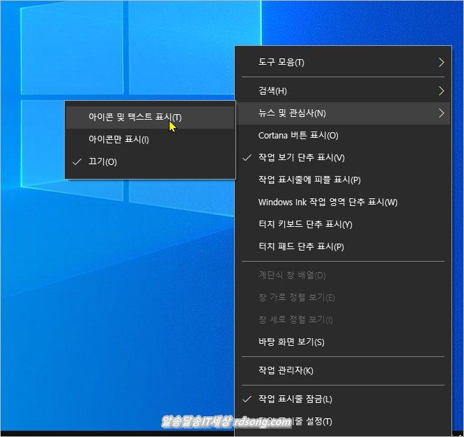 윈도우10 업데이트 KB5001391 작업표시줄 기능 추가작업표시줄 관심 맞춤뉴스 피드 제공
