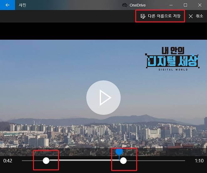 윈도우10 사진 앱 동영상 자르기 분할