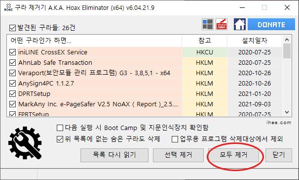 윈도우_보안프로그램_삭제
