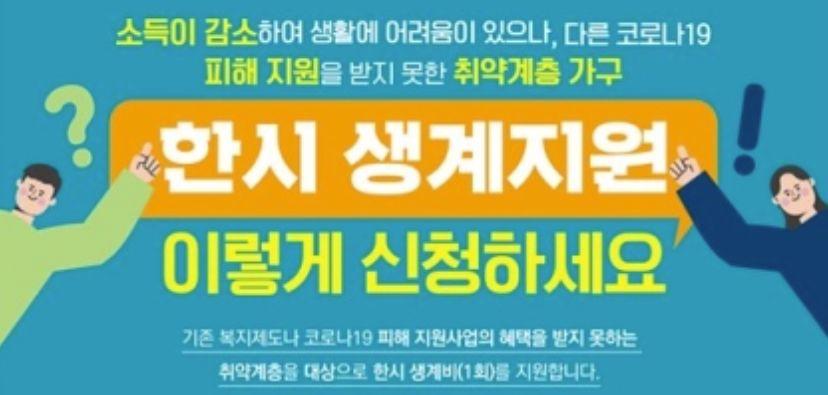 서울시 한시생계지원금
