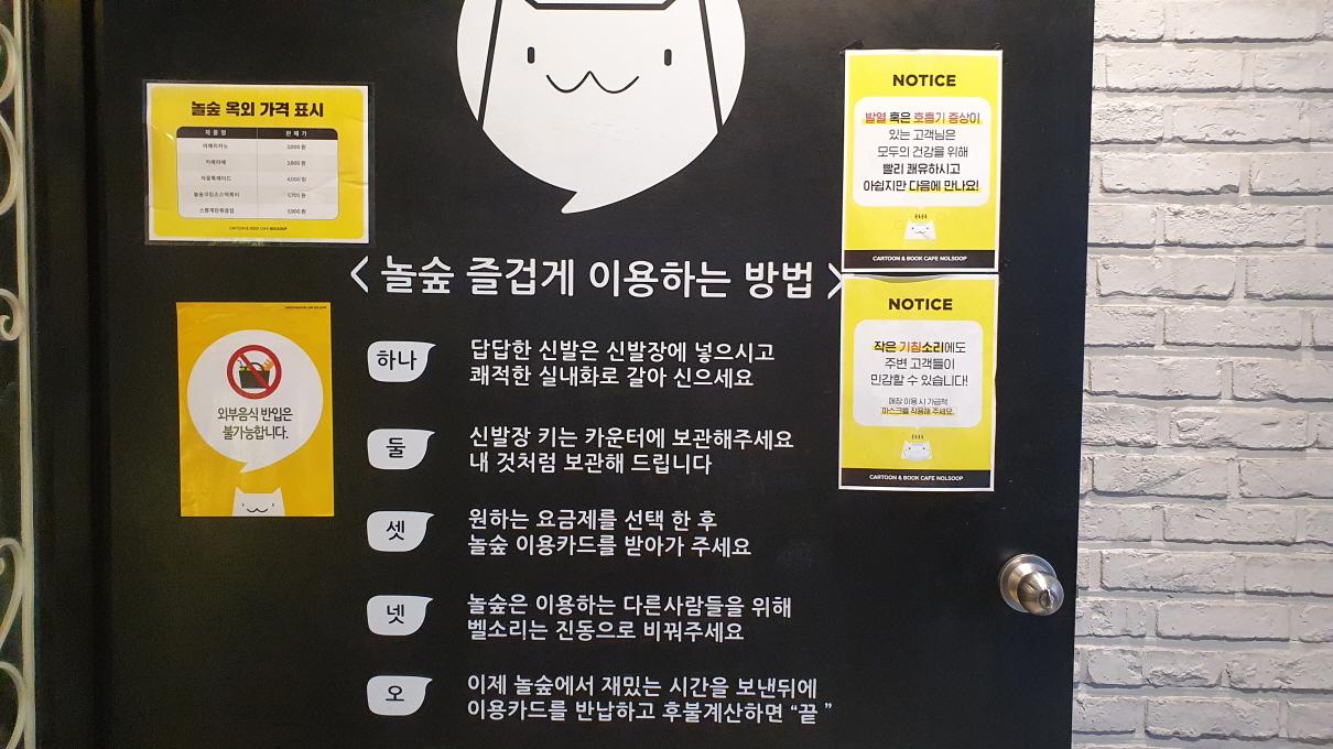 서울대놀숲-3