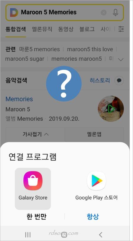 다음앱 음악검색 노래 제목 찾기 방법