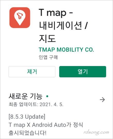 티맵 Tmap 8.5.3 android Auto 출시2