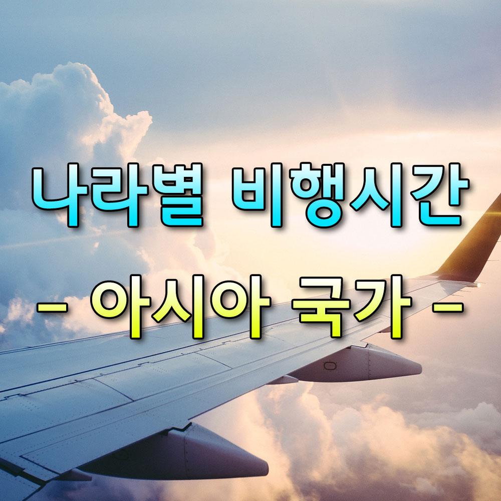 아시아비행시간